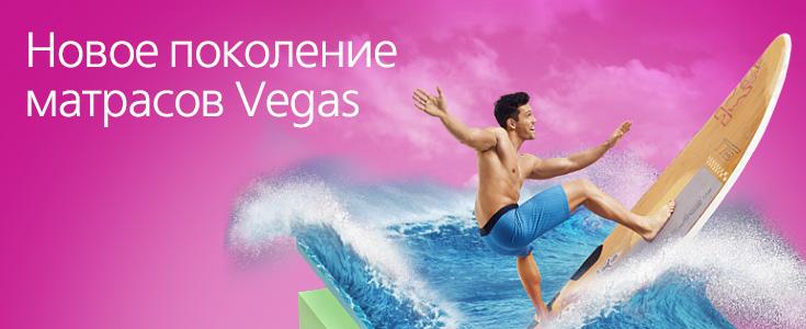 Новое поколение матрасов Vegas